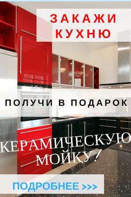 кухни проксима калининград